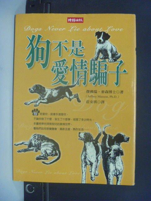 【書寶二手書T8/寵物_JNV】狗不是愛情騙子_莊安琪, 傑佛瑞.麥