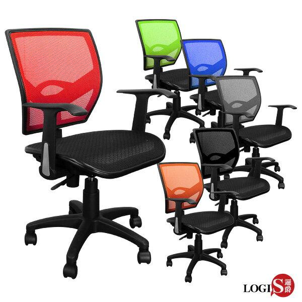 椅子/辦公椅/電腦椅/事務椅 愛菈雙層網布坐墊扶手椅全網椅【LOGIS邏爵】【721】【母親節推薦】