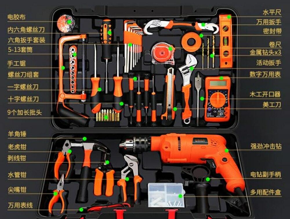 工具箱佛蘭仕家用電鑽電動手工具套裝組合五金電工維修多功能工具箱木工-維多原創 免運