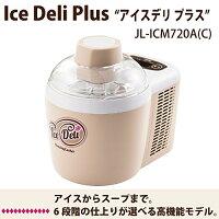 清涼冰淇淋機到日本 DIY 冰淇淋機 海爾 Haier JL-ICM720A PLUS 優格 電動 家用冰淇淋 製造機 冰沙 兩段調節 夏天 消暑  冰淇淋機 推薦 高機能款就在Metis推薦清涼冰淇淋機
