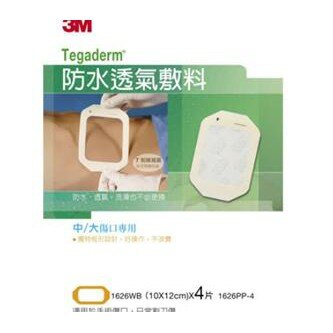 【醫護寶】3M防水透氣敷料1626PP 4P 中大傷口專用