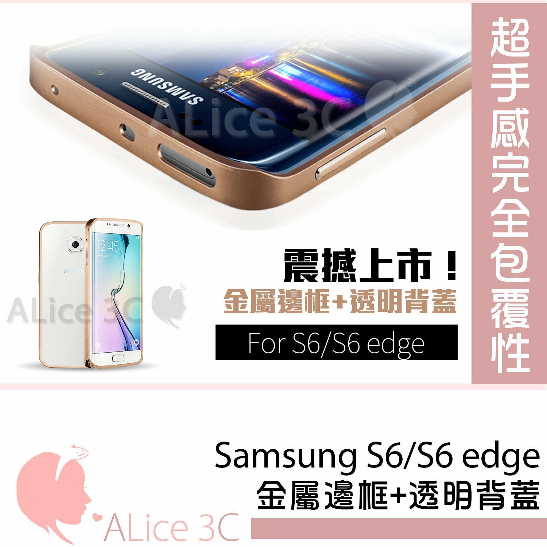 Samsung 三星 Galaxy S6 Edge 鋁合金邊框 【C-SAM-S08】 金屬框 保護框 PC背蓋 背殼 透明板 Alice3C - 限時優惠好康折扣