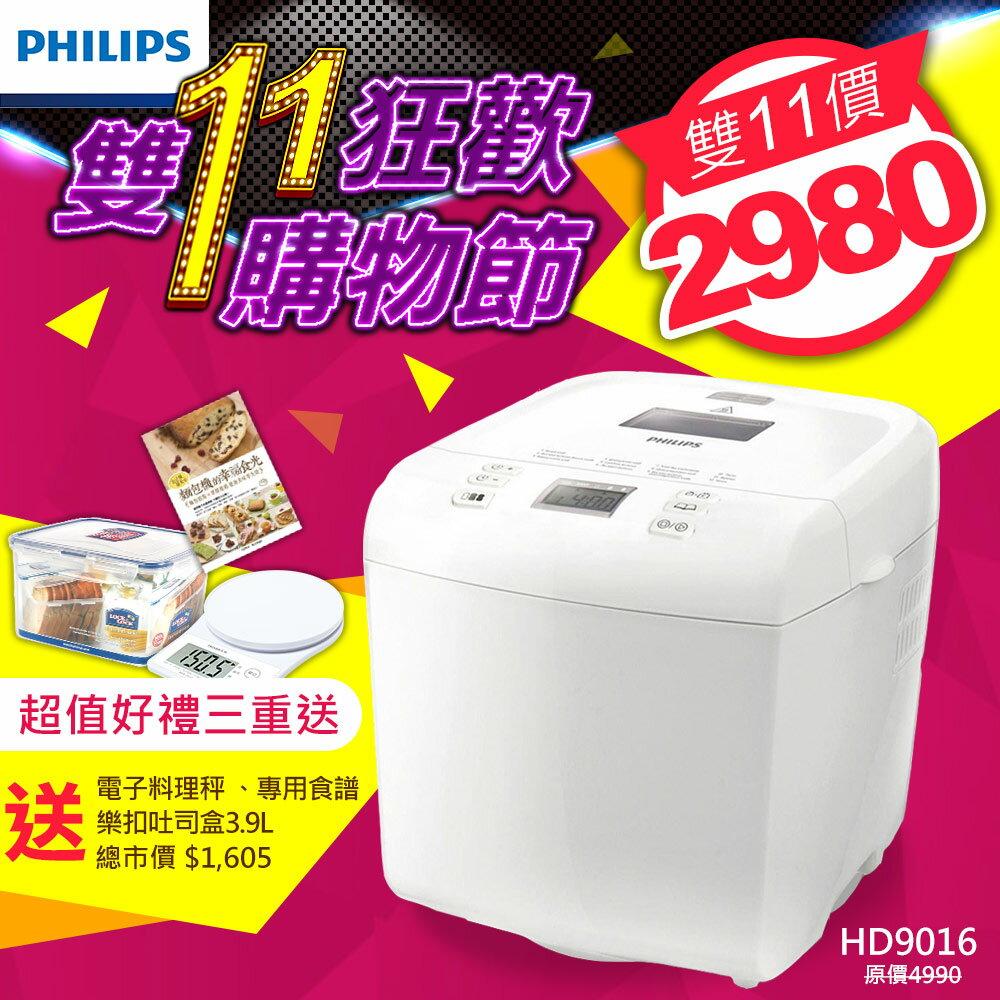 雙11購物節★贈3大好禮【飛利浦 PHILIPS】全自動製麵包機HD9016 0