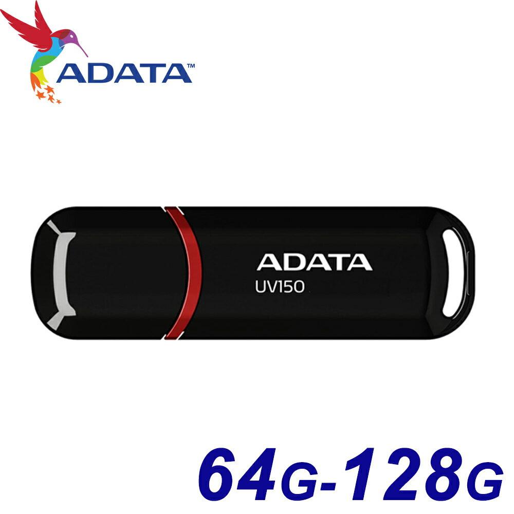ADATA 威剛 128GB 64GB UV150 USB3.2 隨身碟
