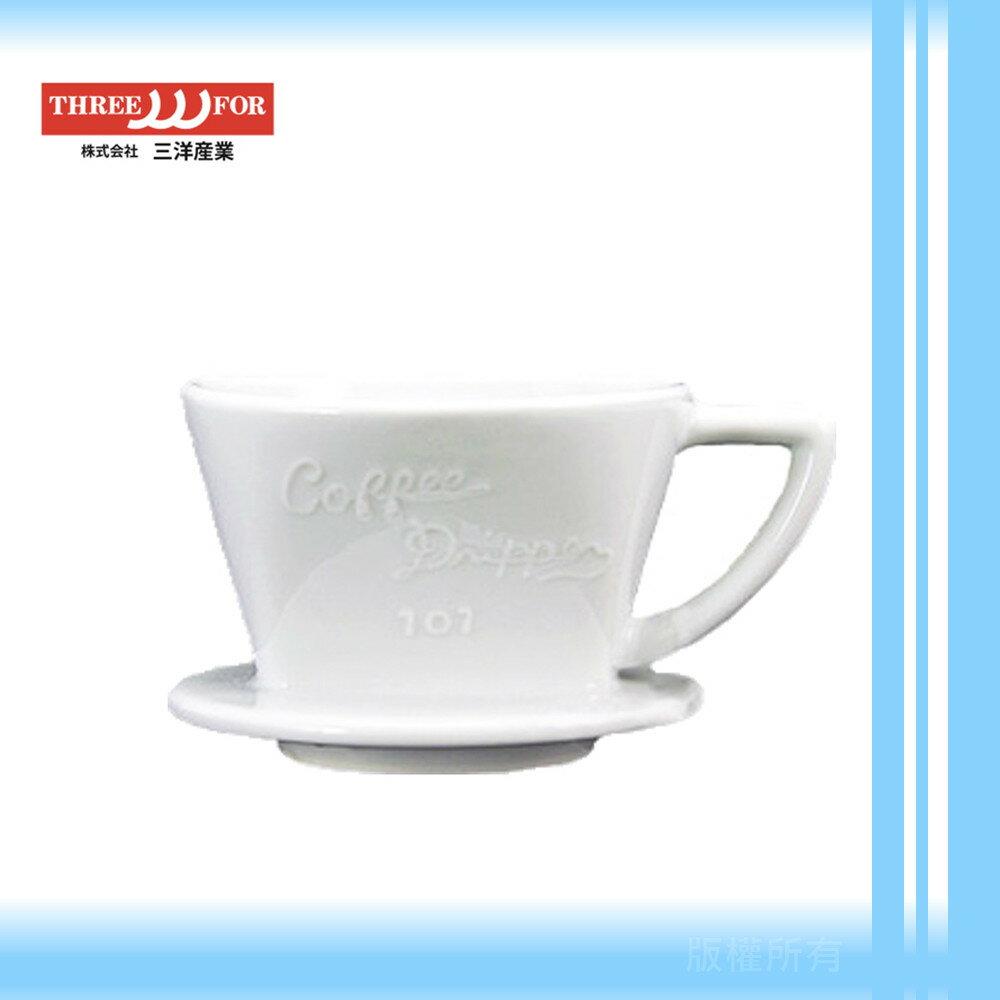 【日本】三洋G101系列有田燒單孔咖啡濾杯(白色)