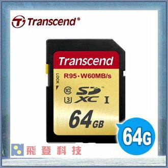 公司貨 含稅 創見 Transcend SDXC 64G UHS-I U3 讀95M寫60M 記憶卡