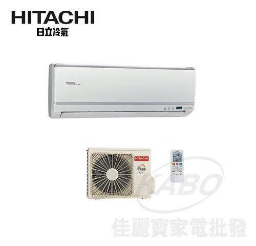 【佳麗寶】-(含標準安裝)日立5-7坪變頻分離式冷氣RAS-36QK1RAC-36QK1