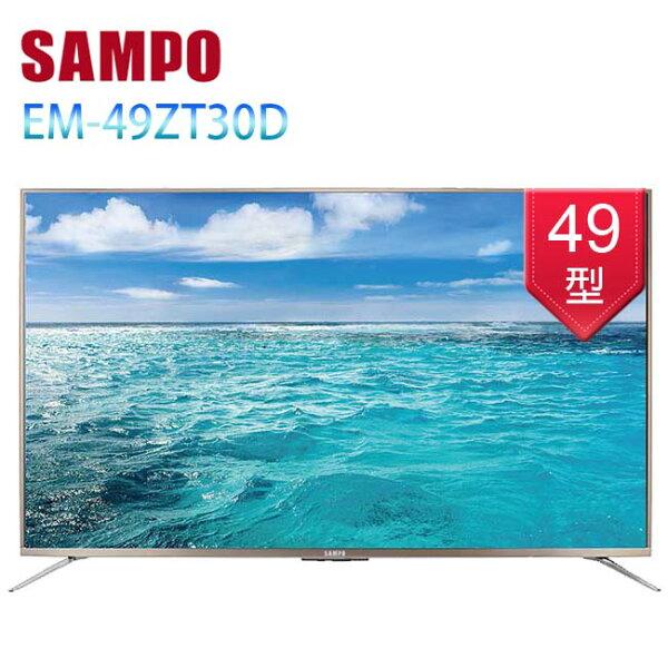 【SAMPO聲寶】49型4K智慧聯網液晶電視EM-49ZT30D(含運不安裝)