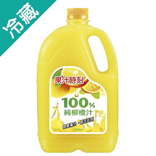 <br/><br/>  光泉果汁時刻鮮摘柳橙汁2500ml【愛買冷藏】<br/><br/>