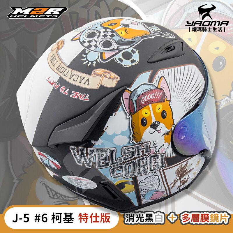 加贈手套 M2R安全帽 J-5 #6 柯基 特仕版 限定版 消光黑白 雙色 多層膜鏡片 內鏡 3 / 4罩 半罩帽 耀瑪騎士 8