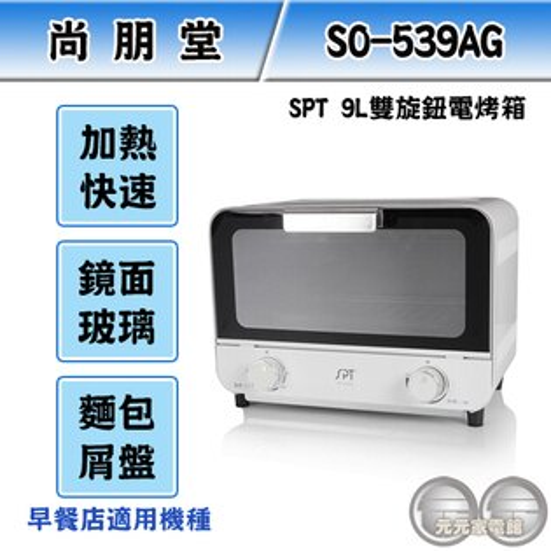 SPT尚朋堂9L雙旋鈕電烤箱SO-539AG早餐店適用