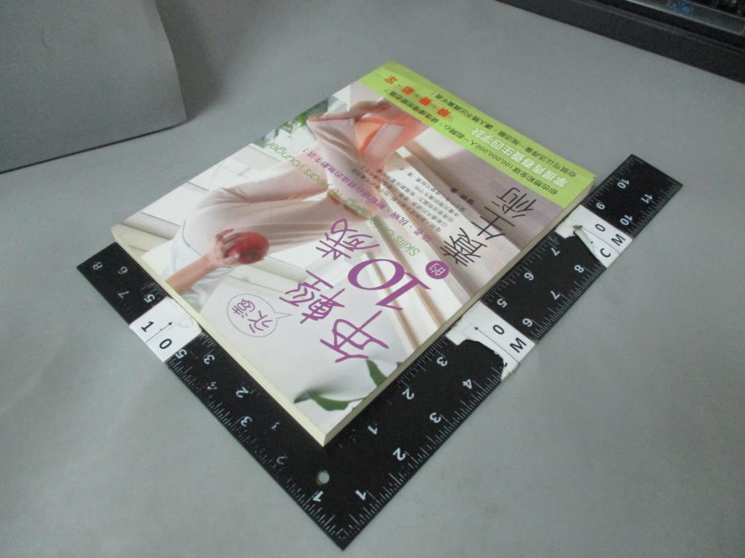 【書寶二手書T6/養生_EXC】永遠年輕10歲的養生術_張妍