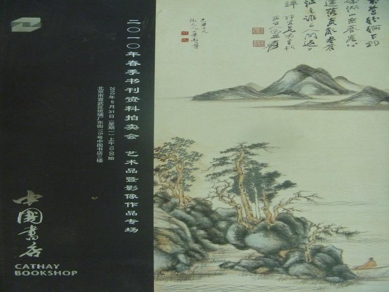 ~書寶 書T4/收藏_PAT~中國 2010 書刊資料拍賣會_藝術品暨影像作品專場