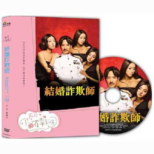 降價促銷★結婚詐欺師DVD