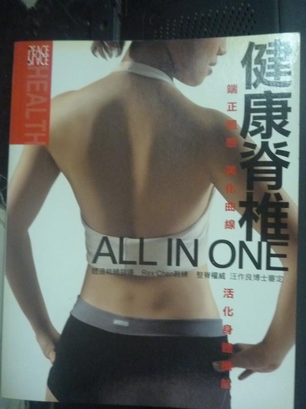 【書寶二手書T1/養生_XDM】健康脊椎ALL IN ONE_健康運動研究小組