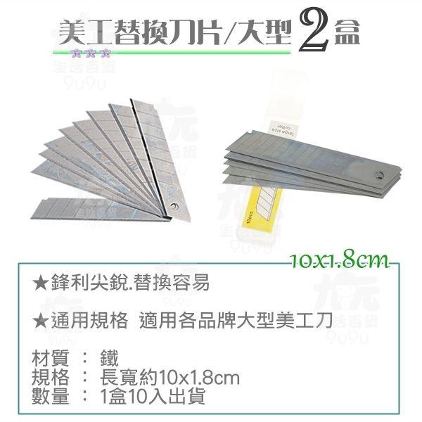 【九元生活百貨】美工替換刀片/大型2盒 美工刀片