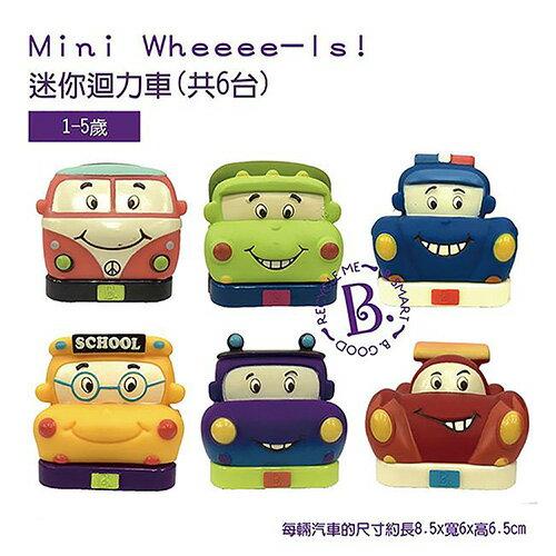 《 美國 B.toys 感統玩具 》迷你迴力車 ( 6款可選 )