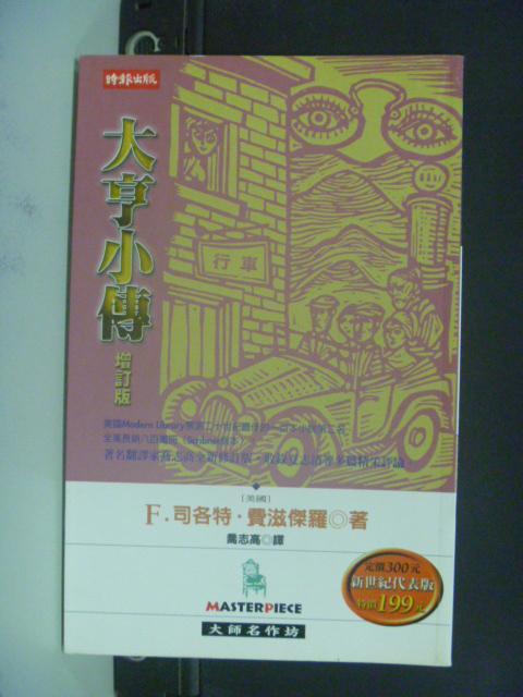 【書寶二手書T6/翻譯小說_LCT】大亨小傳_F.S.費茲傑羅, 喬志高