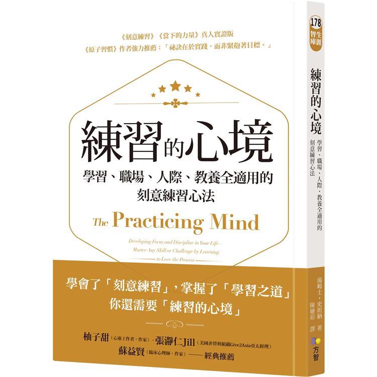 練習的心境:學習、職場、人際、教養全適用的刻意練習心法 | 拾書所