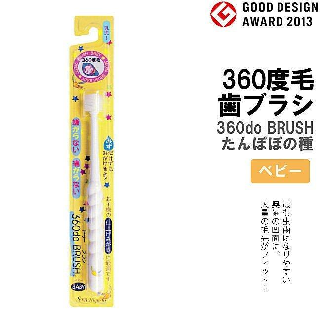 【現貨發售】 日本STB 360度牙刷 刷牙無死角 嬰兒牙刷 寵物牙刷 細軟毛 0-3歲使用!阿卡將可參考