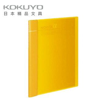 日本 KOKUYO NOViTA a 組合資料夾NT24Y-黃 (內有2本12口袋夾) / 個