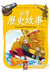 台灣歷史故事:閱讀我們的台灣