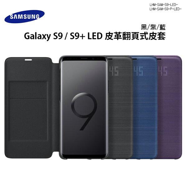【原廠公司貨】SamsungS9S9PLUSLED皮革翻頁式皮套