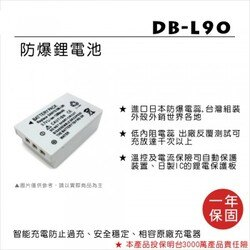▶現貨⚫秒寄⚫免運⚫一年保固◀FOR SANYO DB-L90 鋰電池