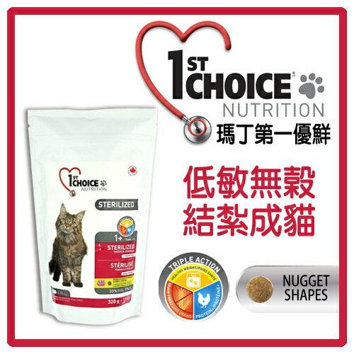 ~力奇~瑪丁 低過敏無穀結紮成貓糧 320g ~240元~尿液弱酸性特別配方~ 可超取^(