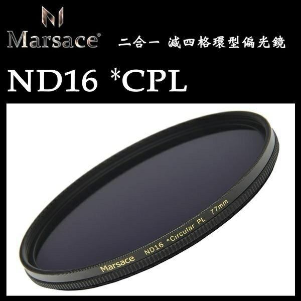 ◎相機專家◎ Marsace 瑪瑟士 ND16 CPL 77mm 減四格奈米多層膜環型偏光鏡 送拭鏡筆套組 群光公司貨