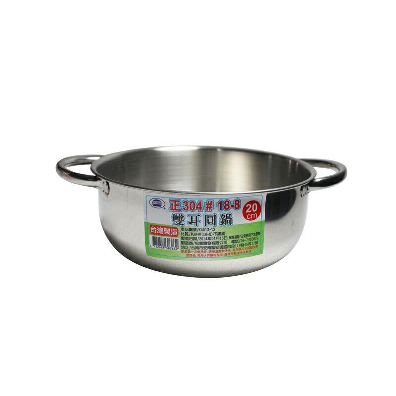 松鄉雙耳(20)304圓鍋