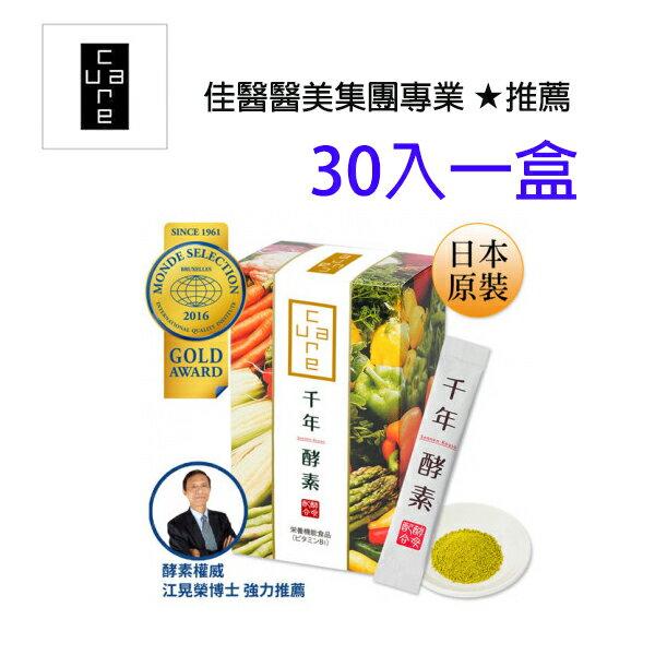 CureCare炫曜【日本原裝】千年酵素 / 30入一盒  母親節好禮送  免運費