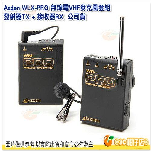 Azden WLX~PRO 無線電 VHF麥克風 套組 發射器TX  接收器RX 開年 貨