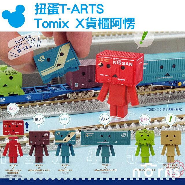NORNS【扭蛋T-ARTS Tomix X貨櫃阿愣】DANBOARD公仔 玩具 火車 模型 四葉妹妹 紙箱人 機器人 轉蛋