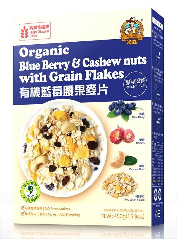 有機藍莓腰果麥片450g