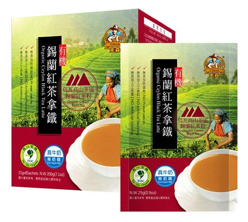 有機錫蘭紅茶拿鐵25g*8茶包