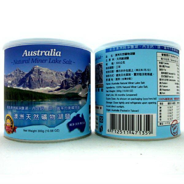 澳洲礦物湖鹽300g