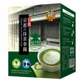 有機京都抹茶拿鐵25g*8包