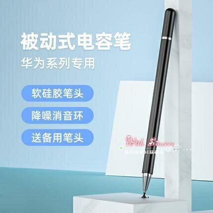 電容觸控筆 華為matepadpro手寫筆華為m6平板電腦m pen lite電容筆m5青春版榮耀觸控筆
