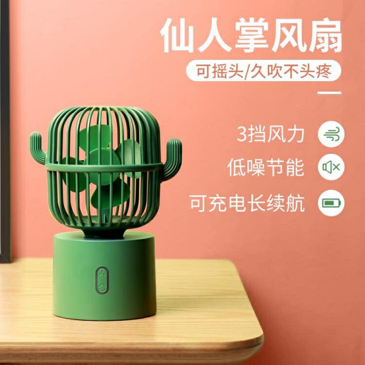 小風扇 guman小風扇便攜式靜音辦公室桌上小型學生桌面搖頭迷你宿舍