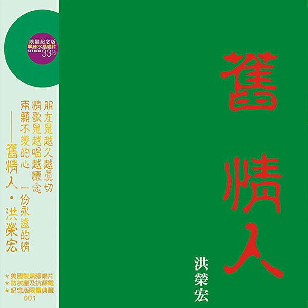 洪榮宏舊情人(二)限量翠綠水晶膠LP