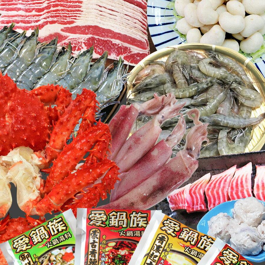 【璽富水產】至尊帝王蟹牛肉海鮮 10人鍋