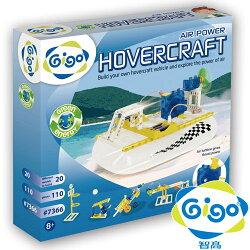智高GIGO氣動積木-水陸兩棲氣墊船#7366【紫貝殼】