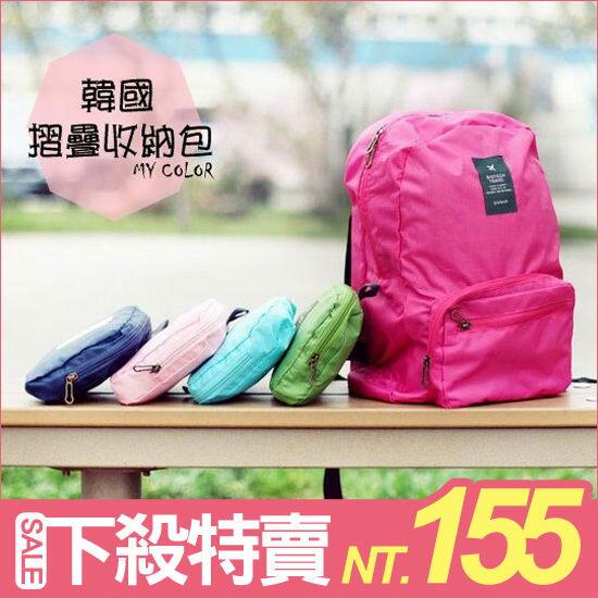 ♚MY COLOR♚旅行 折疊後背包 多功能 雙肩背包 收納包 旅行包 輕薄款型 攜帶後背包【Y06】