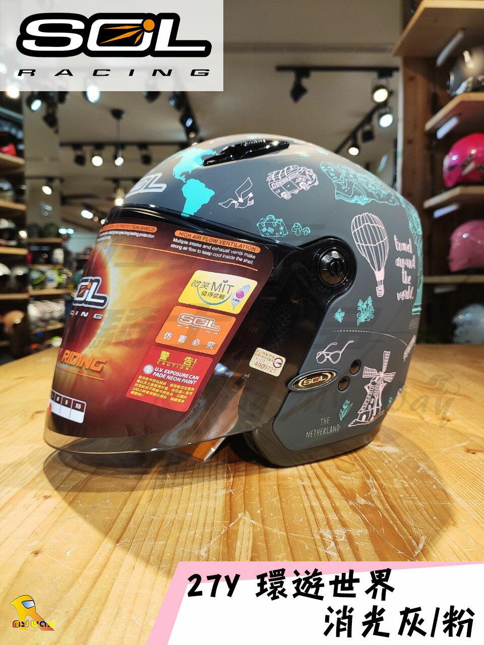 任我行騎士部品 SOL 27Y 環遊世界 小帽體 女生適用 3/4罩 安全帽 DOT 灰粉