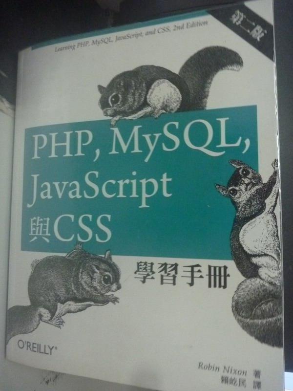 【書寶二手書T3/電腦_XDQ】PHP, MySQL, JavaScript與CSS學習手冊2/e_Robin Nixo