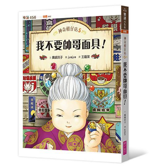 神奇柑仔店1-6套書(共六冊)(金石堂獨家) 5