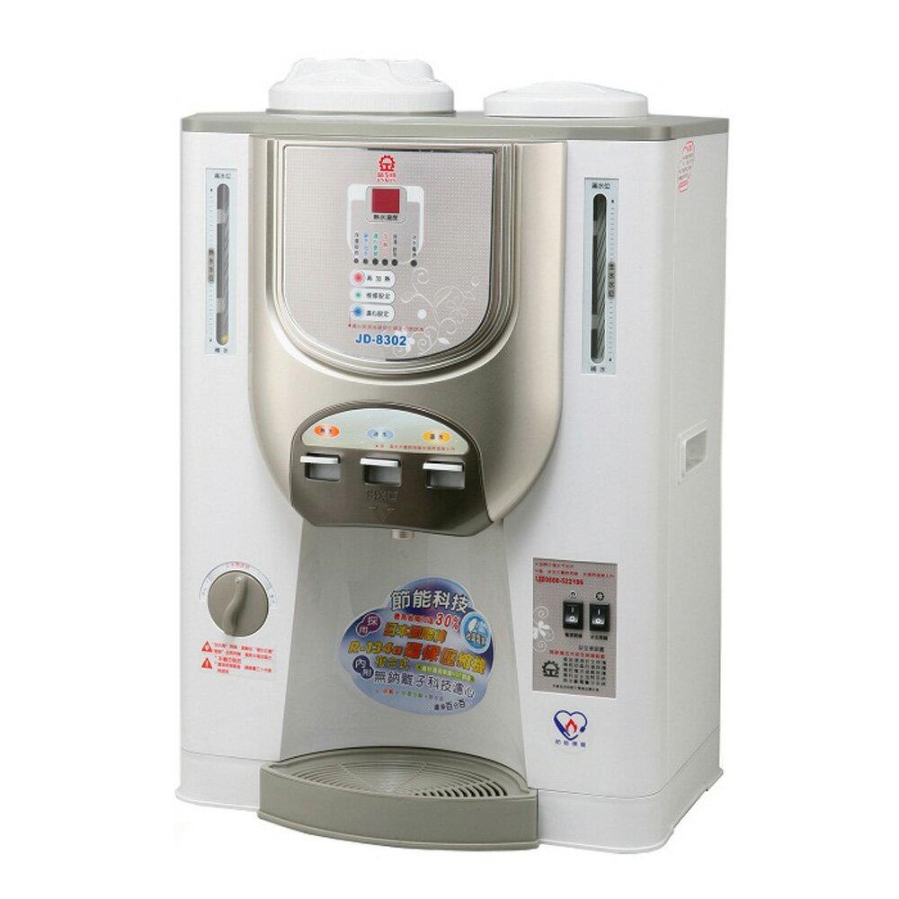 晶工牌 節能環保溫熱開飲機 JD8302