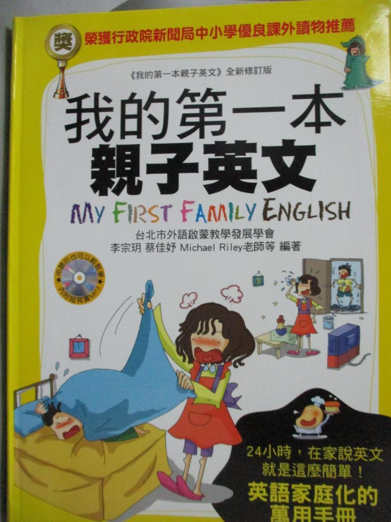 ~書寶 書T6/語言學習_YEJ~我的第一本親子英文:24小時學習不中斷,英語家庭化的萬用