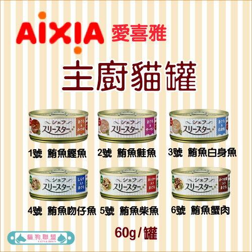 +貓狗樂園+ AIXIA愛喜雅【主廚貓罐。六種口味。60g】21元*單罐賣場 - 限時優惠好康折扣